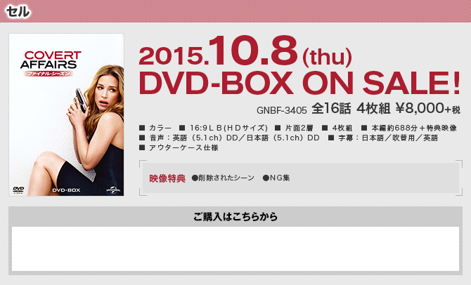 2015.10.8(thu) DVD-BOX ON SALE!